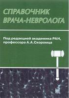 Справочник врача-невролога. 2-е изд.