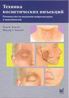 Техника косметических инъекций. 2-е изд.