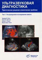 Ультразвуковая диагностика. Практическое решение клинических проблем. В 5 томах. Том 1. Ультразвуковое исследование живота
