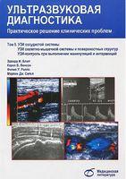Ультразвуковая диагностика. Практическое решение клинических проблем. В 5 томах. Том 5. УЗИ сосуд
