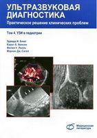 Ультразвуковая диагностика. Практическое решение клинических проблем. В 5 томах. Том 4. УЗИ в педиатрии