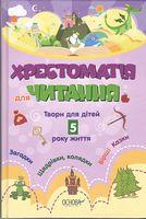 Хрестоматія для читання. Твори для дітей 5 року життя