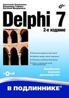 Delphi 7. 2-е изд.