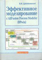 Эффективное моделирование с AllFusion Process Modeler