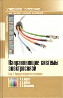 Направляющие системы электросвязи. Учебник для вузов. В 2-х томах. Том 1 - Теория передачи и влияния