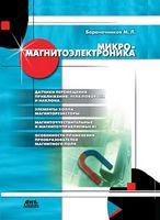 Микромагнитоэлектроника. Второе издание