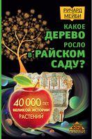 Яке дерево росло в райському саду? 40 000 років великої історії рослин