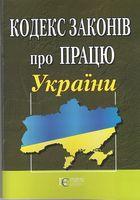 Кодекс законів про працю України. Станом на 8 травня 2019 року.