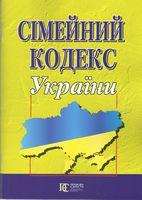 Сімейний кодекс України. Станом на 16 січня 2019 року.
