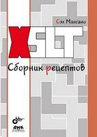 XSLT. Збірник рецептів