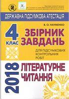 ДПА 2018. Літературне читання. Збірник завдань. 4 клас