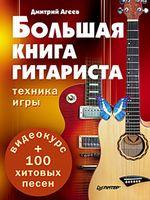 Большая книга гитариста. Техника игры + 100 хитовых песен (+видеокурс)