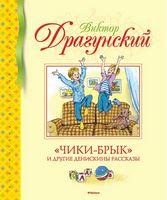 «Чики-брык» и другие Денискины рассказы