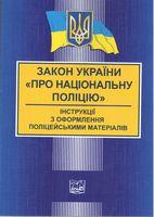 """Закон України """"Про Національну поліцію"""". Станом на 5 Березня 2018 року"""