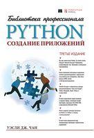 Python: создание приложений. Библиотека профессионала 3-е изд.