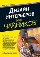 Дизайн интерьеров для чайников, 2-е издание