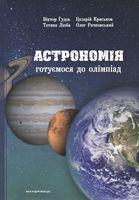 Астрономія: готуємося до олімпіад. Навчальний посібник