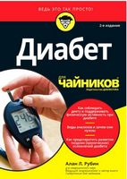 """Диабет для """"чайников"""" 2-е издание"""