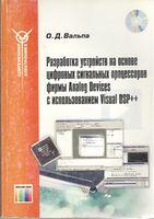 Разработка устройств на основе цифровых сигнальных процессоров фирмы Analog Devices с использование Visual DSP++. (+СD)