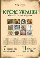 Історія України. Візуальні тестові завдання. 7 клас 2018