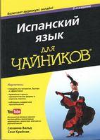 Испанский язык для чайников. 2-е издание.