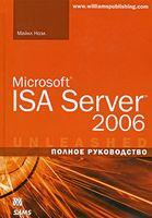 Microsoft ISA Server 2006. Полное руководство
