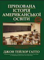 Прихована історія американсь-кої освіти