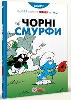 Чорні Смурфи, комікс