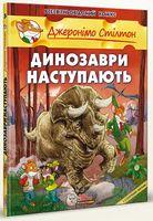 Динозаври наступають, комікс