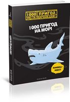 1000 пригод на морі