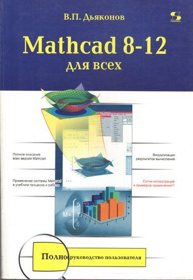 Mathcad+8-12+%D0%B4%D0%BB%D1%8F+%D0%B2%D1%81%D0%B5%D1%85 - фото 1