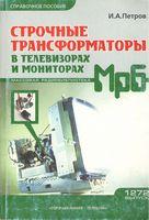 Строчные трансформаторы в телевизорах и мониторах  Справочник  (МРБ 1272)