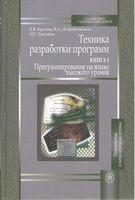 Техника разработки программ. В 2 книгах. Книга 1. Программирование на языке высокого уровня