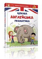 Цікава англійська граматика 1 укр