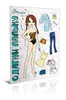 Книга 10. Одягни ляльку (бірюзова)
