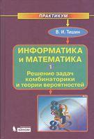 Информатика и математика. В 3 частях. Часть 1. Решение задач комбинаторики и теории вероятностей