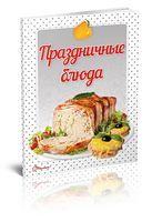 Праздничные блюда рус
