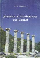 Динамика и устойчивость сооружений Уч. пособие изд.2 испр.
