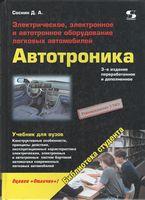 Автотроника. Электрическое, электронное и автотронное оборудование легковых автомобилей