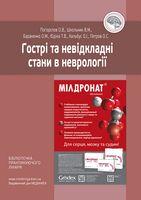 Гострі та невідкладні стани в неврології:  навчальний посібник для студентів вищих медичних навчальних закладів МОЗ України