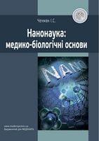 Нанонаука. Медико-біологічні основи