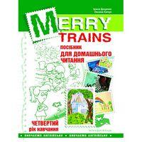 Merry Trains. Посібник для домашнього читання. Четвертий рік навчання (Двоколірн.) Вид. 2-ге доп.