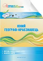 Юний географ-краєзнавець: навчальний посібник для факультативних занять. 6-11 класи