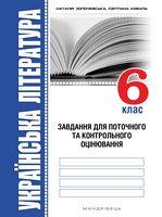 Українська література. Завд. для поточного та контрольного оцін. 6 кл.