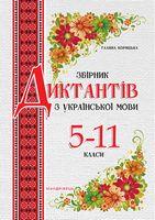 Збірник диктантів з української мови. 5–11 класи (видання 2-ге, виправлене, доповнене)