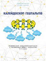 Калейдоскоп гештальтів : розвивальні завдання-гештальти з укараїнської мови і літератури. 5–11 класи