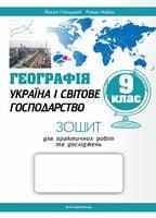 Географія : Україна і світове господарство : практичні роботи та дослідження. 9 клас.