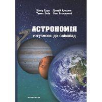 Астрономія: готуємося до олімпіад : навчальний посібник