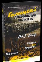 Галицькі добровольчі полки СС. 1943–194