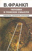 Человек в поисках смысла (полное издание 368 стр)